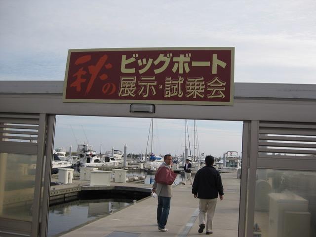 秋のビッグボート展示・試乗会 in芦屋